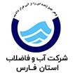 شرکت آب و فاضلاب استان فارس