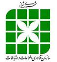 فناوری اطلاعات سهرداری شیراز