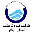 آب و فاضلاب استان ایلام
