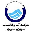 شرکت آب و فاضلاب شهری شیراز