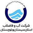 آب و فاضلاب استان سیستان و بلوچستان